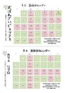 20170723 定休日カレンダー