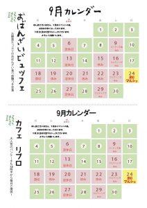 20170829 定休日カレンダ0 - コピー