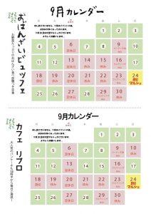 201709カレンダー④